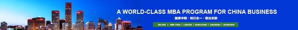 Banner of Cheung Kong Graduate School of Business (CKGSB)