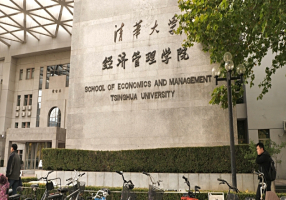 Logo of Tsinghua University